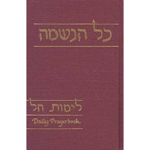 Buy Limot Hol: Daily Prayer Book (Kol Haneshamah) (Kol